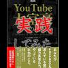 Youtube大富豪7つの教えを読んで実践に移してみたら成果伸びた