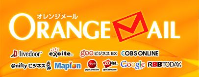 オレンジメール 画像