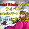 『SOCIAL BLADE』他人のチャンネルの収入や再生回数等のデータを覗ける神ツール