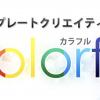 ノウハウ暴露。カラフル(Colorful)で訴求率30%超えのLP(ランディングページ)を量産する方法