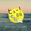 宮崎県日向市のPR動画から学ぶ「ストーリー」の威力