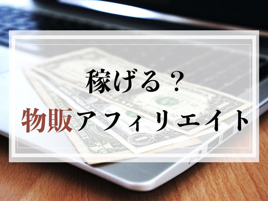 【稼げるビジネス】物販アフィリエイトの始め方