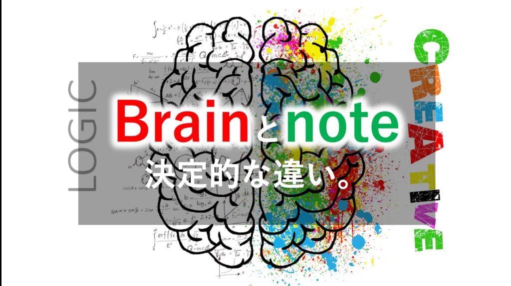 迫祐樹さんリリースの「Brain」とnoteの決定的な違い。アフィリエイト機能と評価機能を活用して収益化するには?