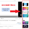 Youtubeユーザーが関連動画を再生するまでの手順を攻略してみる