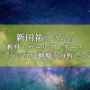 新田祐士(みんてぃあ)さんのネットビジネス戦略を徹底解説。教材やセールスレターまとめ