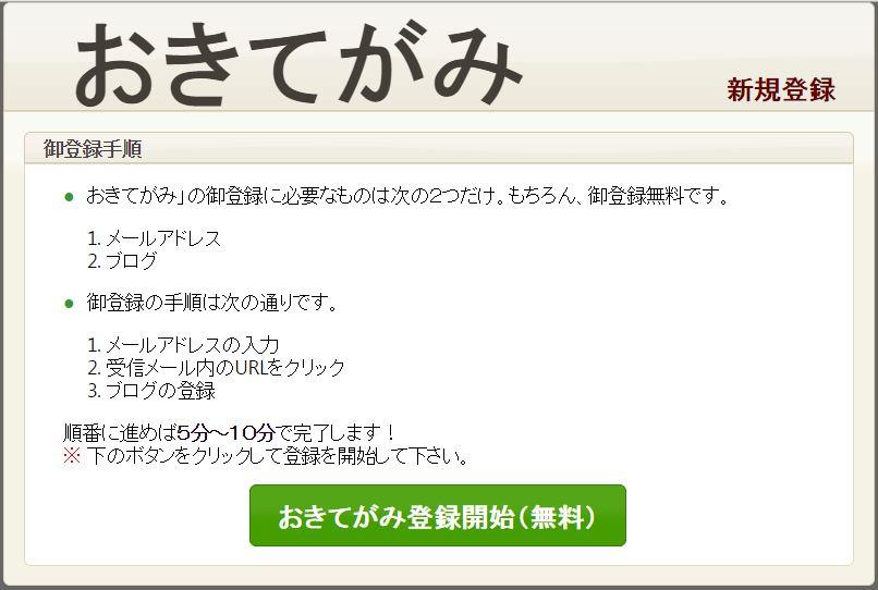 okitegami2