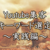 【Youtube集客】正しいキーワード選定で、再生回数1000超えを当たり前にする方法
