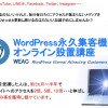 【企画付】WordPress永久集客機関オンライン設置講座徹底レビュー【西中亮太】